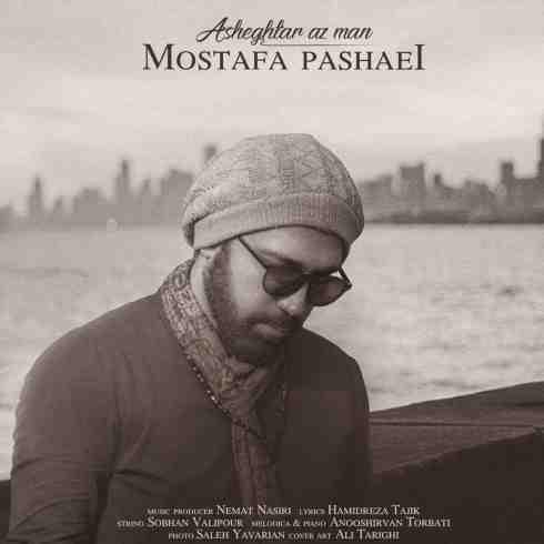 آهنگ عاشق تر از من نیست به نام مصطفی پاشایی