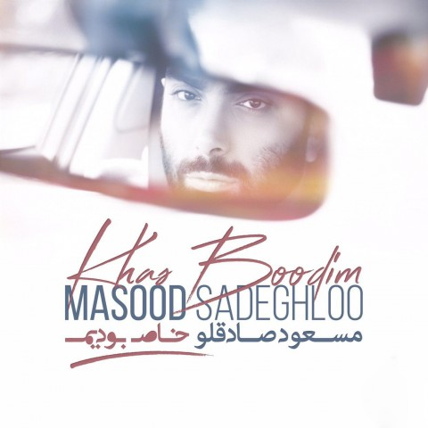 آهنگ خاص بودیم به نام مسعود صادقلو