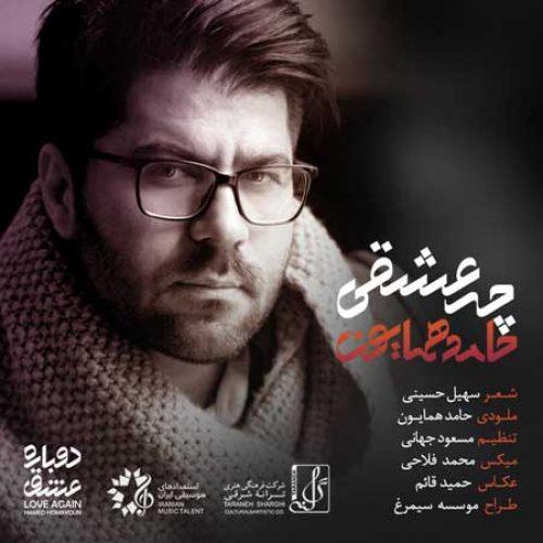 آهنگ چه عشقی به نام حامد همایون