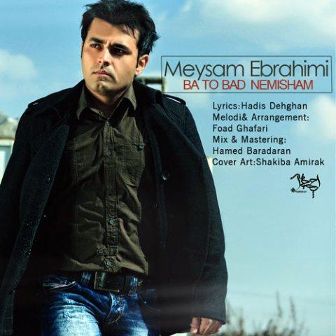 آهنگ با تو بد نمیشم به نام میثم ابراهیمی