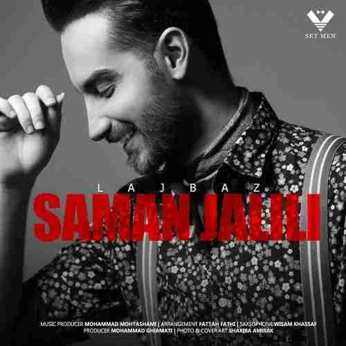 آهنگ لجباز به نام سامان جلیلی