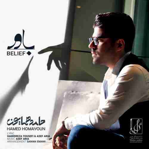 آهنگ باور به نام حامد همایون
