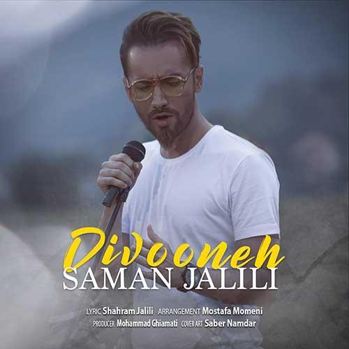 آهنگ دیوونه به نام سامان جلیلی