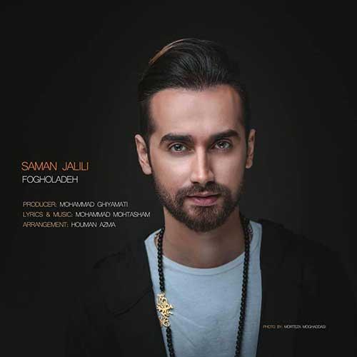 آهنگ فوق العاده به نام سامان جلیلی