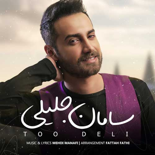 آهنگ تو دلی به نام سامان جلیلی