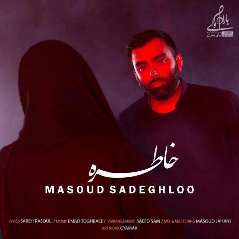 آهنگ خاطره به نام مسعود صادقلو