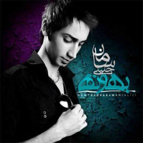 آهنگ بهونه به نام سامان جلیلی