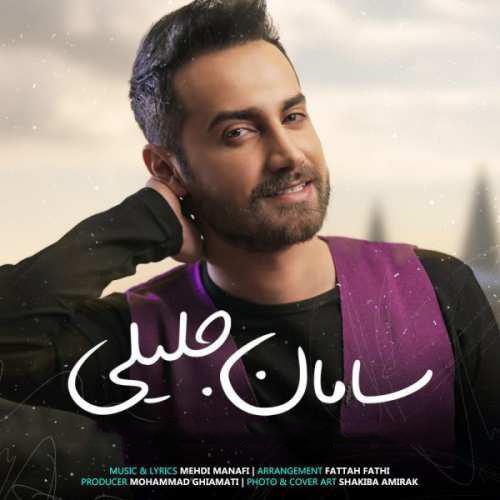آهنگ هنوزم بهت وفا دارم به نام سامان جلیلی
