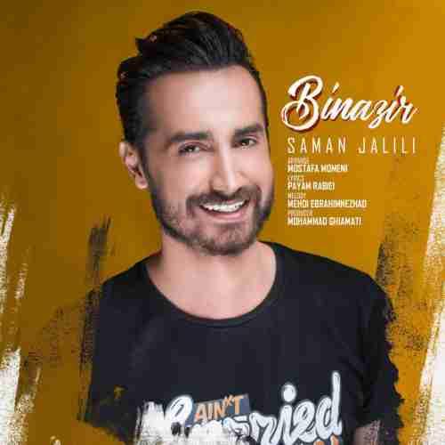 آهنگ بی نظیر به نام سامان جلیلی