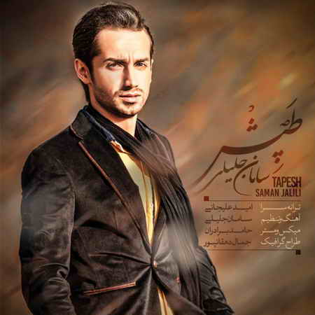 آهنگ طپش به نام سامان جلیلی