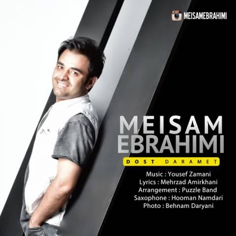 آهنگ دوست دارمت به نام میثم ابراهیمی