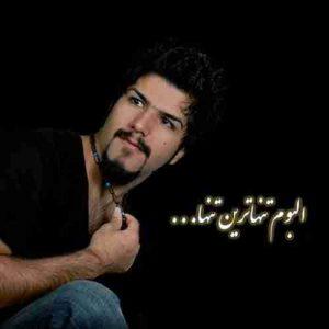 آهنگ تنهاترین تنها به نام مجید خراطها
