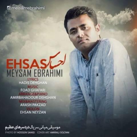 آهنگ احساس به نام میثم ابراهیمی