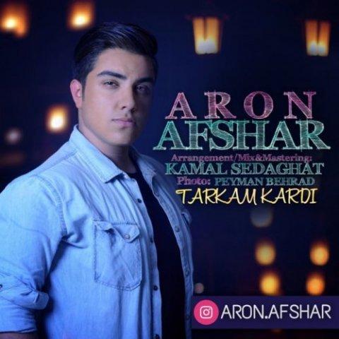 آهنگ ترکم کردی به نام آرون افشار