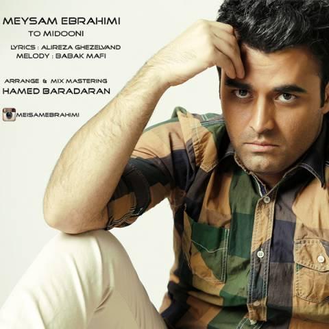 آهنگ تو میدونی به نام میثم ابراهیمی