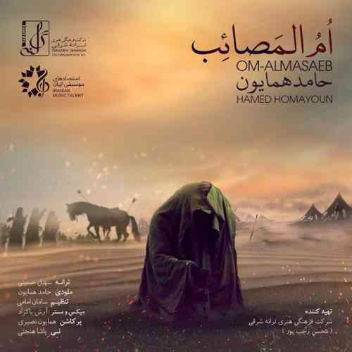 آهنگ ام المصائب به نام حامد همایون
