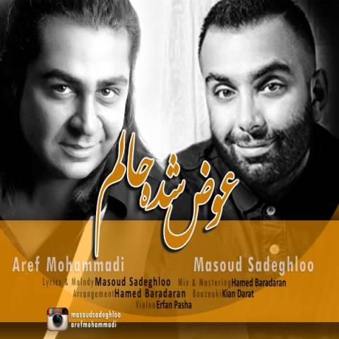 آهنگ عوض شده حالم به نام مسعود صادقلو و عارف محمدی