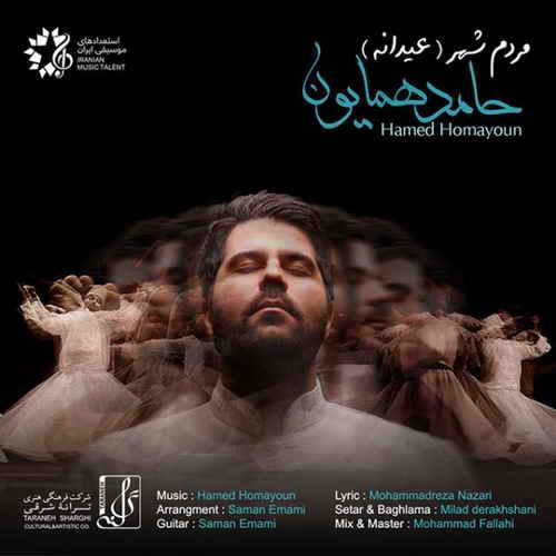 آهنگ مردم شهر به نام حامد همایون