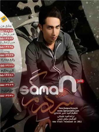 آهنگ سردرگم به نام سامان جلیلی
