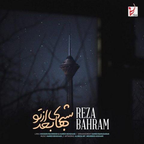 ورژن جدید آهنگ شبهای بعد از تو به نام رضا بهرام