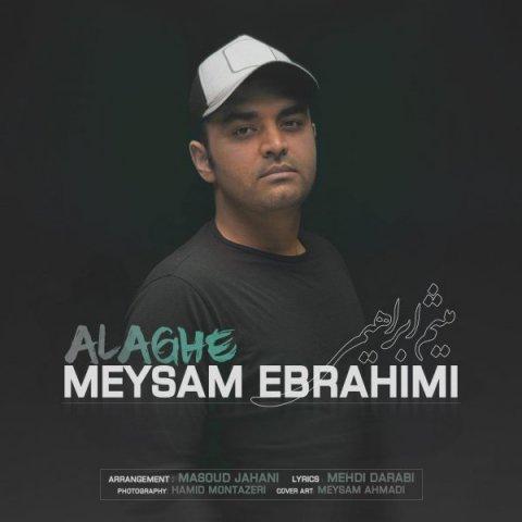 آهنگ علاقه به نام میثم ابراهیمی