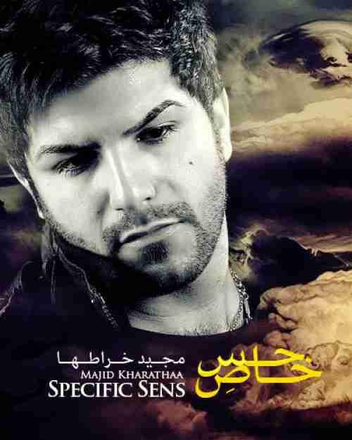 آهنگ اشتباهی عاشقت شدم به نام مجید خراطها
