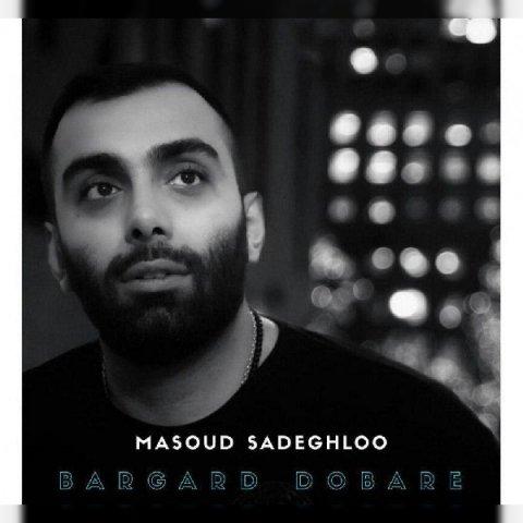 آهنگ برگرد دوباره به نام مسعود صادقلو