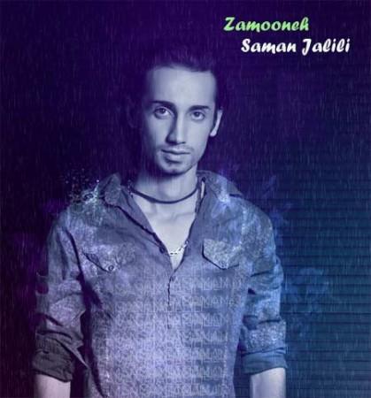 آهنگ زمونه به نام سامان جلیلی