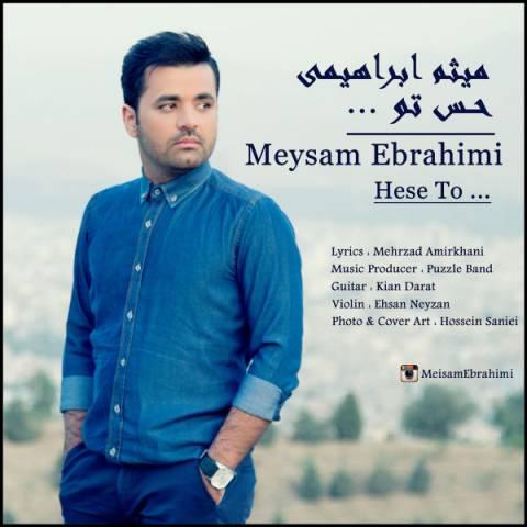 آهنگ حس تو به نام میثم ابراهیمی