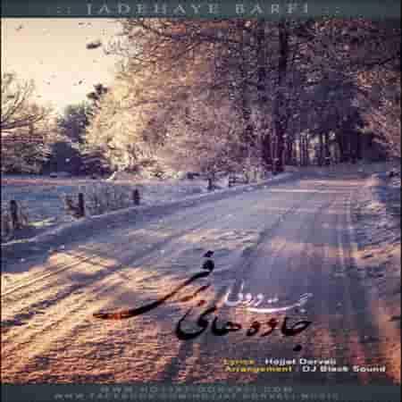 آهنگ جاده های برفی به نام حجت درولی