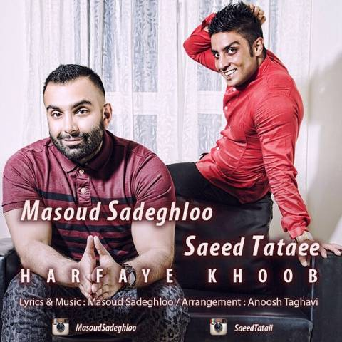 آهنگ حرفهای خوب به نام مسعود صادقلو و سعید تاتایی