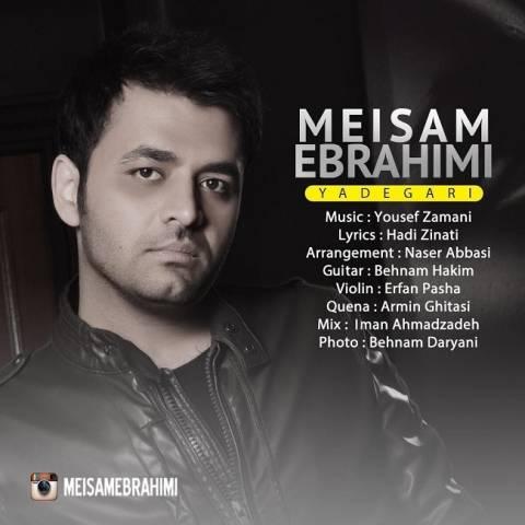 آهنگ یادگاری به نام میثم ابراهیمی