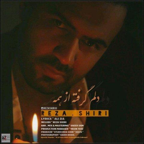آهنگ دلم گرفته از همه به نام رضا شیری