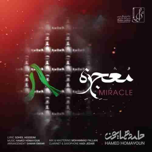 آهنگ معجزه به نام حامد همایون