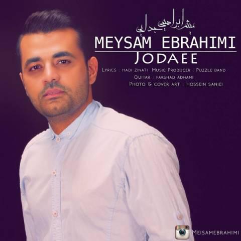آهنگ جدایی به نام میثم ابراهیمی