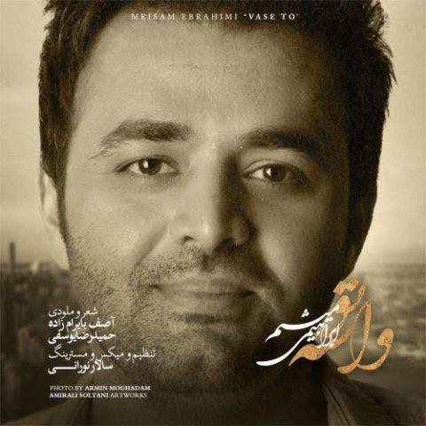 آهنگ واسه تو به نام میثم ابراهیمی