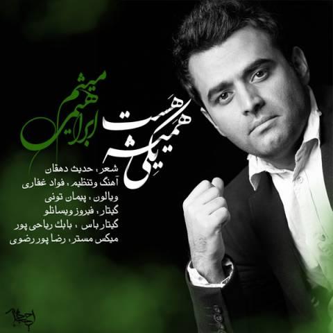 آهنگ همیشه یکی هست به نام میثم ابراهیمی