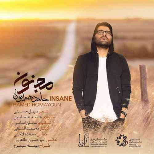 آهنگ مجنون به نام حامد همایون