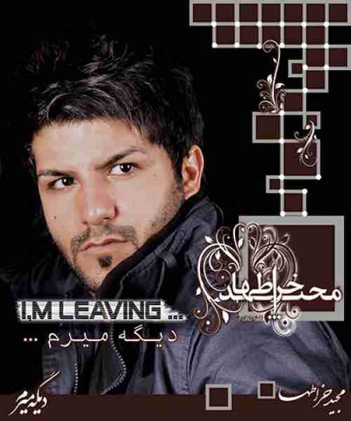 آهنگ منو ببخش به نام مجید خراطها