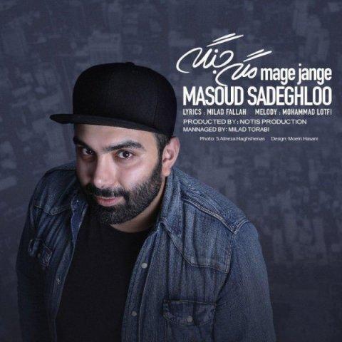 آهنگ مگه جنگه به نام مسعود صادقلو