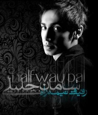 آهنگ رفیق نیمه راه به نام سامان جلیلی