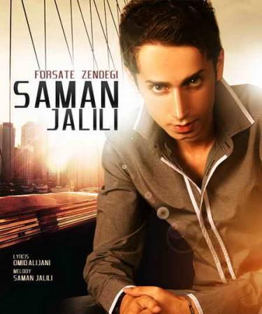 آهنگ فرصت زندگی به نام سامان جلیلی
