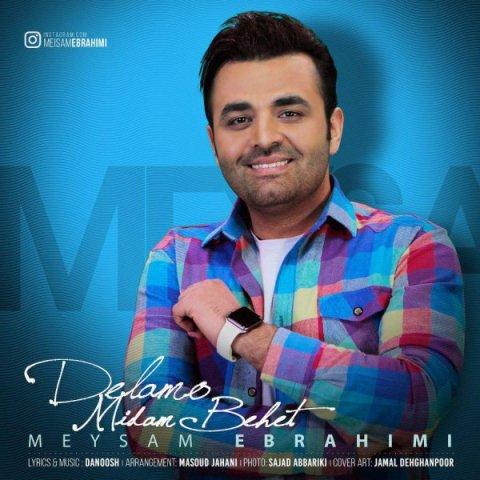 آهنگ دلمو میدم بهت به نام میثم ابراهیمی