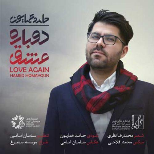 آهنگ دوباره عشق به نام حامد همایون