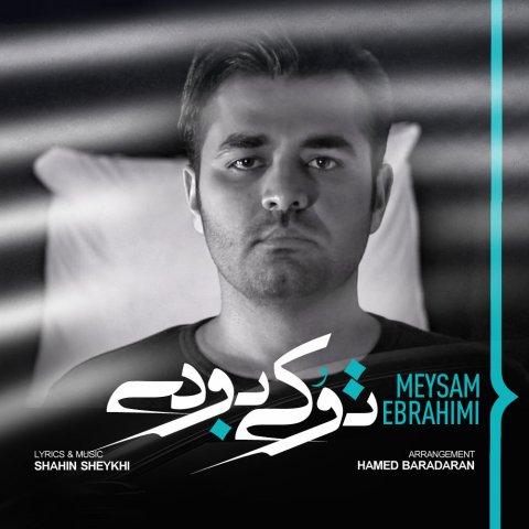 آهنگ تو کی بودی به نام میثم ابراهیمی