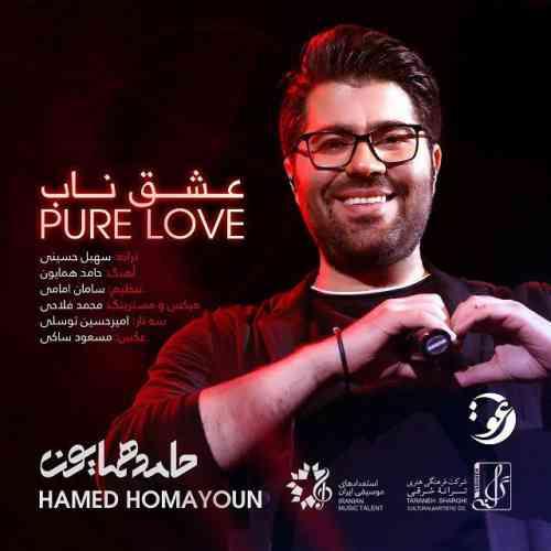 آهنگ عشق ناب به نام حامد همایون