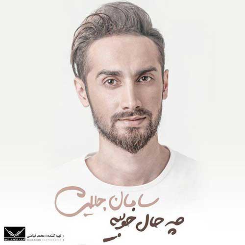 آهنگ چه حال خوبیه به نام سامان جلیلی