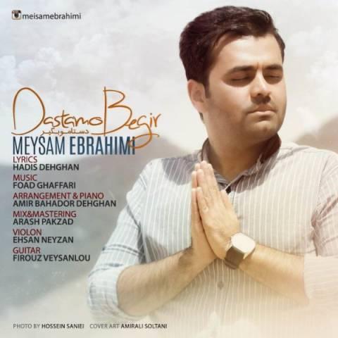 آهنگ دستامو بگیر به نام میثم ابراهیمی