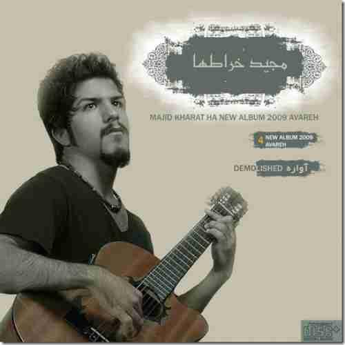 آهنگ دیگه مجبور نیستی به نام مجید خراطها