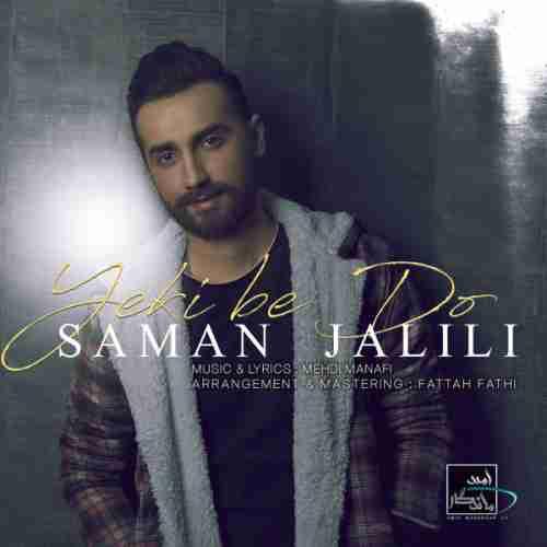 آهنگ یکی به دو به نام سامان جلیلی